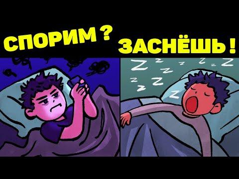 Как ОЧЕНЬ быстро УСНУТЬ - рецепт от советских спецслужб - лёжа в кровати