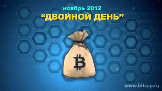 Вся история биткоин bitcoin за 9 минут. KIBO LOTTO.
