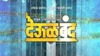 Deool Band Marathi Movie - Motion Poster 1