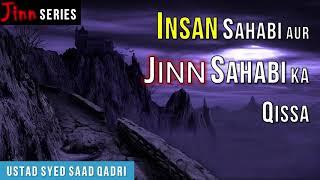 Insan Sahabi aur Jinn Sahabi ka Qissa