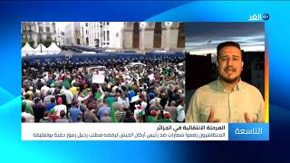 الجزائر.. تعرف على السبب الحقيقي لاعتقال المتظاهرين في الجمعة الـ14