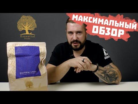 Видео: Essential сухой корм для собак | Обзор корма | Холистик корм для собак | Хвостатый Питомец