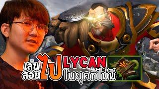 เล่นไปสอนไป EP. Lycan ในยุคที่ไม่มี necronomicon