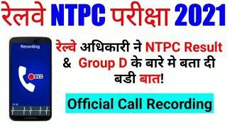 रेल्वे अधिकारी ने ये क्या बोल दिया NTPC Result और Group D के बारे मे   rrb ntpc result   rrb group d