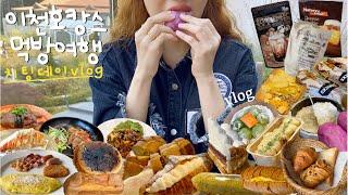 [ENG]먹방브이로그치팅데이 in이천 호캉스|앙버터,연…