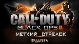 Call Of Duty Black Ops II Меткий Стрелок Ballista