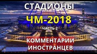 Стадионы ЧМ-2018 в России. Комментарии иностранцев. [Часть 2]