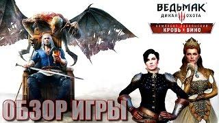 Ведьмак 3: Кровь и вино Обзор игры