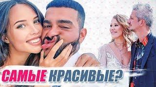 САМЫЕ КРАСИВЫЕ ЗВЁЗДНЫЕ ПАРЫ РОССИИ 2019