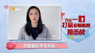 万众一心打赢疫情防控阻击战线上活动 ——百位电影工作者为武汉加油5【中国电影报道 | 20200203