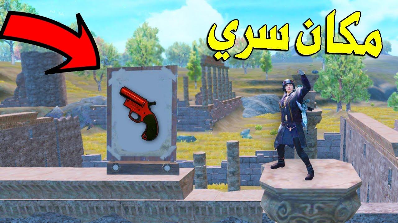 Photo of مكان سري في ببجي موبايل مستحيل تكون تعرفه ! | PUBG MOBILE – اللعاب الفيديو