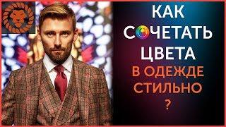 Сочетание цветов одежды. Мужской стиль.