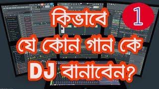 fl studio bangla tutorial 2018 । fl studio dj গানের বিট । । Fl Studio 12