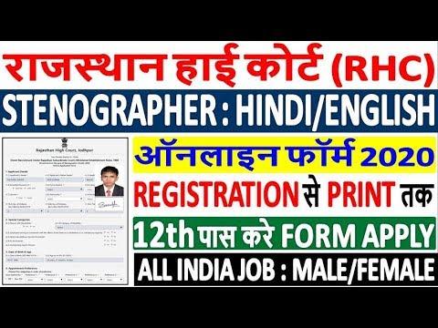 Rajasthan High Court Stenographer Online Form 2020 Kaise Bhare| Rajasthan HC Steno Form Apply Online