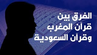 تصرفيقا رقم 01 : الفرق بين قرآن المغرب والسعودية