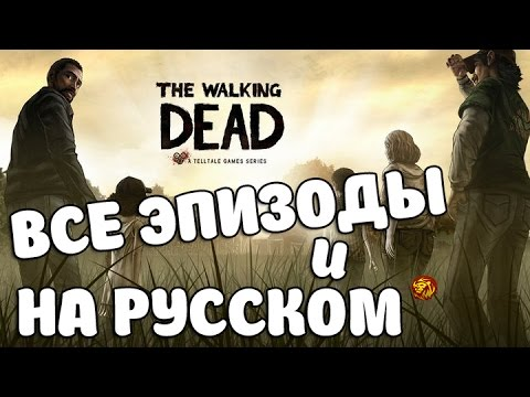 The Walking Dead The Game Season 2 2013 2014 PC Русский