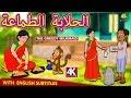 الحلابة الطماعة | The Greedy Milkmaid | Arabian Fairy Tales | قصص اطفال | حكايات عربية | Koo Koo TV