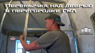 как сделать перемычку над дверью в перегородке из гипсокартона