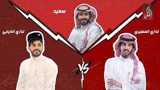 منصة المشاهير مع سعيد الشهراني الحلقة 11   غازي الذيابي VS غازي المطيري