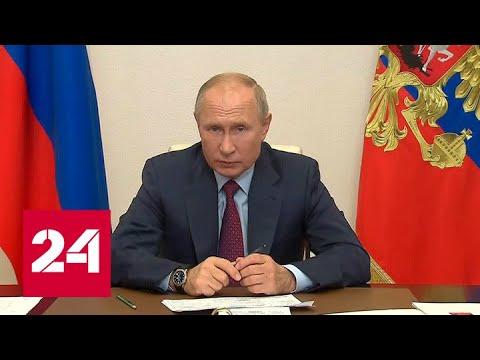 Путин: ситуация с коронавирусом в России складывается непросто - Россия 24