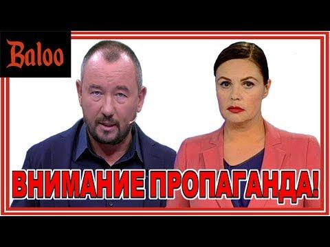 Отвратительная харя пропаганды - Видео из ютуба
