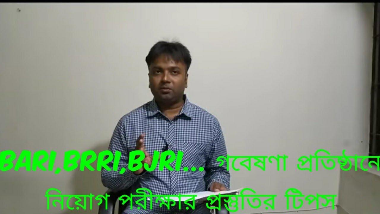 Download BARI,BRRI,BJRI ইত্যাদি গবেষণা প্রতিষ্ঠানে নিয়োগ পরীক্ষার প্রস্তুতির টিপস