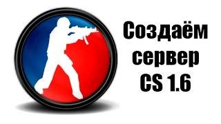 Как создать сервер Counter-Strike 1.6