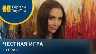 Фото Честная игра (Серия 1)