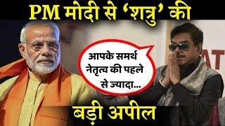 शत्रुघ्न सिन्हा को पीएम मोदी अब समर्थ नेता क्यों नजर आने लगे हैं INDIA NEWS VIRAL