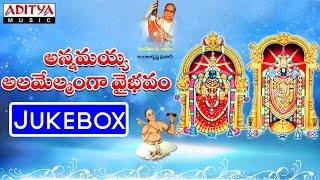 Annamayya Alivelmanga Vybhavam Telugu Devotional Songs Jukebox | G.Balakrishna Prasad
