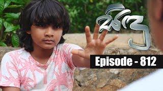 Sidu | Episode 812 17th September 2019 Thumbnail