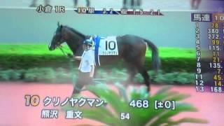2014/8/16小倉1R サラ系2歳 1200m 芝・右  九州産馬[指定] 未勝利