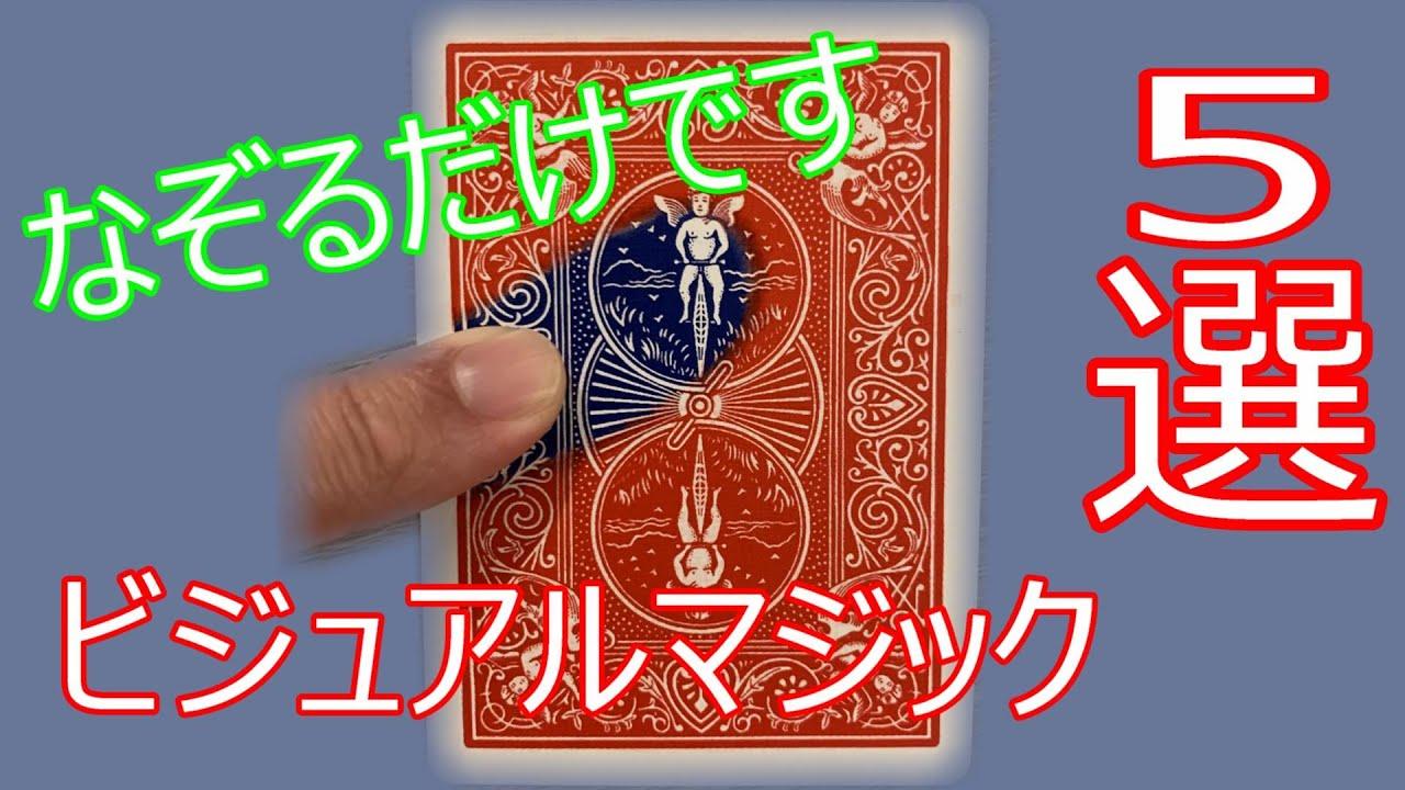 【マジック】ビジュアル系マジックしたい方は観てください