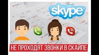 Не проходят звонки в Скайпе Skype