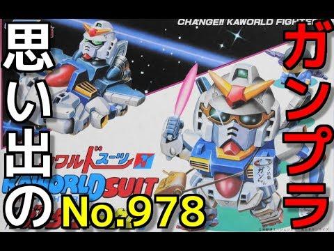 978 カワルドスーツ No.1 ガンダムマークⅡ   『機動戦士Zガンダム カワルドスーツ』