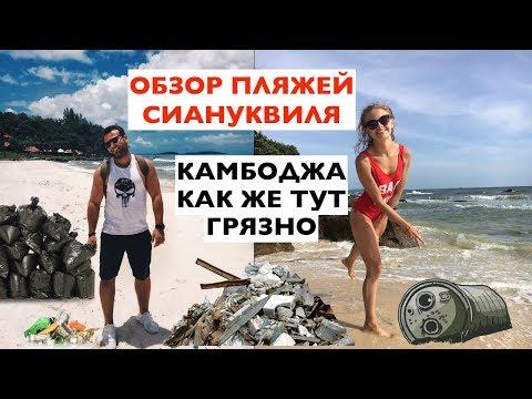 Адская Камбоджа. Ужасные пляжи Сиануквиля. Обзор пляжей в Сиануквиле. - Видео онлайн
