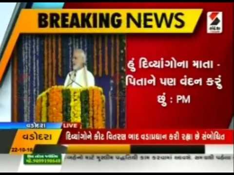 Pm Narendra Modi Distributes Assisting Devices To Specially Abled People In Vadodara