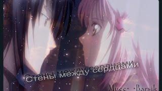 [AMV]Аму и Икуто - Стены между сердцами (Грустный аниме клип)