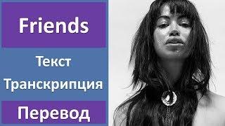 Aura Dione ft. Rock Mafia - Friends - текст, перевод, транскрипция