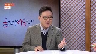 [191126] 몸건강 마음건강 - 비만 (서울 강남 …