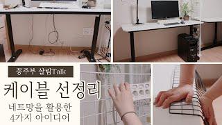 케이블 선정리 같이 할까요? feat. 네트망 활용 정…