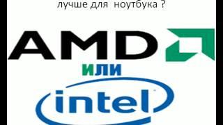 видео HP ноутбуки на процессорах AMD A-Series (Llano)