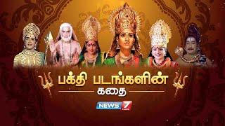 பக்தி படங்களின் கதை | Story of Devotional Films 26-10-2020 கதைகளின் கதை | News 7 Tamil