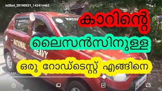 ROAD TEST AWARNESS FOR DRIVING LICENSE | Alert for kerala RTO road testes | 9895698369