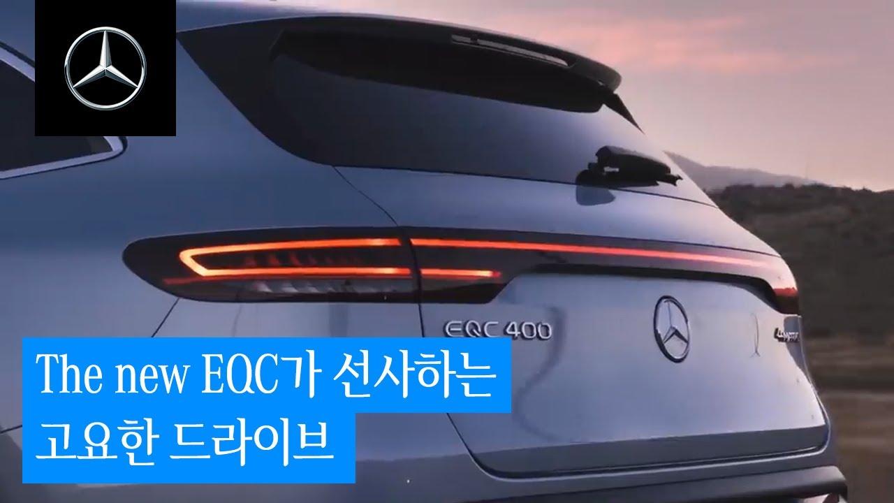Mercedes-Benz The all-new EQC : A Silent Road Trip