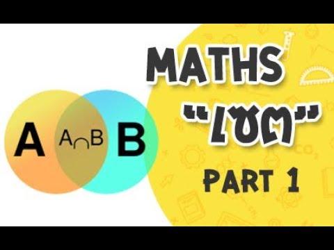 คณิตศาสตร์ เรื่อง เซต EP.01-1
