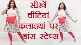 Wedding Dance Steps   Learn Dance Steps on Chitiya Kalaiya   Boldsky