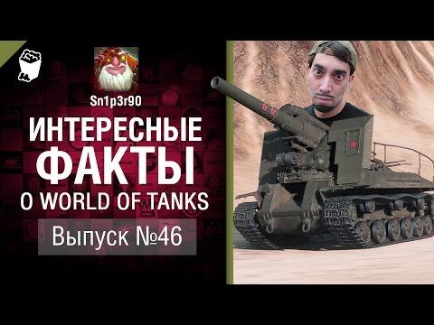 Интересные факты о WoT №46 — от Sn1p3r90 [World of Tanks]