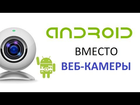 Веб-камера из смартфона!