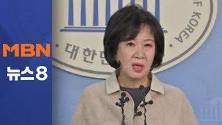 """손혜원, 민주당 탈당…""""의혹 밝힌 뒤 복귀"""" [뉴스8]"""